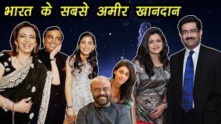 भारत के 10 सबसे अमीर खानदान, कमाई जानकर उड़ जायेंगे होश   Most Richest Family in India