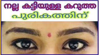 how to grow eyebrows thicker and Faster 💯 natural remedy||Simplymystyle Unni||Malayali Beauty chann