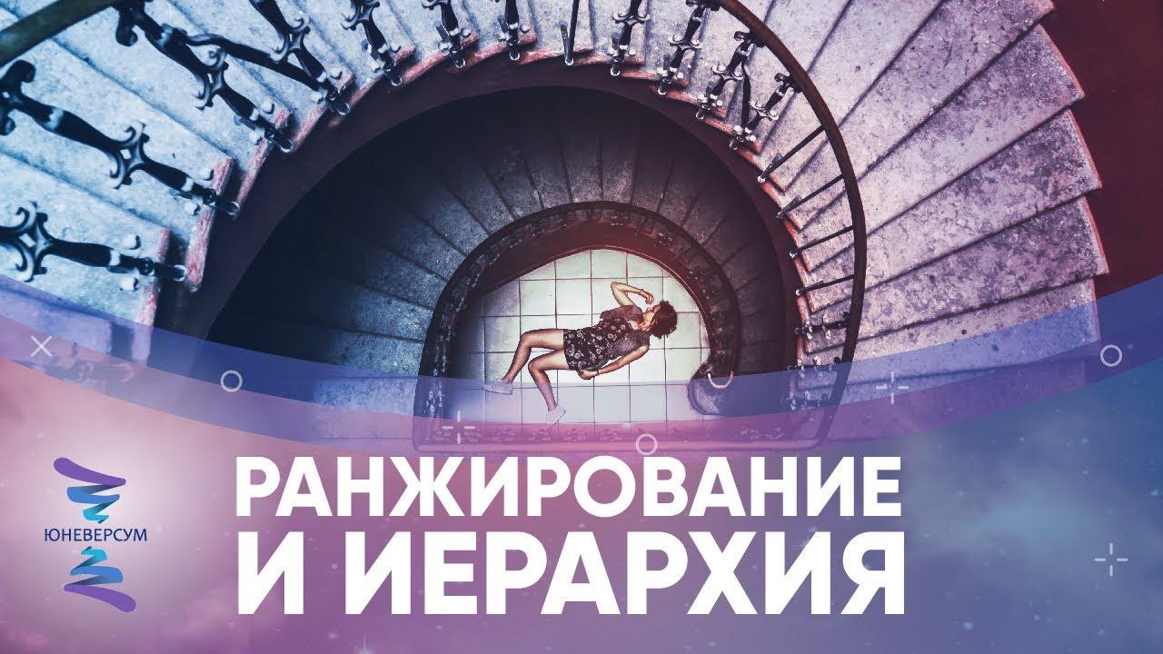 Смысл ранжирования в жизни человека. ЮНЕВЕРСУМ. Проект Вячеслава Юнева