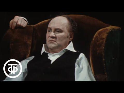 М.Салтыков-Щедрин. Смерть Пазухина. Театр им. Моссовета (1981)
