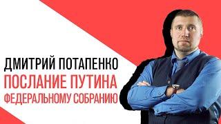 Download «Потапенко будит!», Интерактив, Послание Владимира Путина Федеральному собранию—2020  Главное Mp3 and Videos