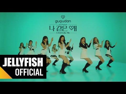 lirik lagu gugudan - A Girl Like Me (나 같은 애) romaji kanji