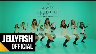 gugudan (구구단) - '나 같은 애' (A Girl Like Me) Official MV