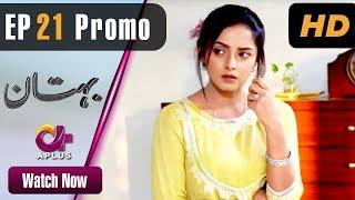 Pakistani Drama   Bohtan - Episode 21 Promo   Aplus Dramas   Sanam Chaudry, Abid Ali, Arslan Faisal
