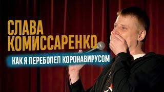 Слава Комиссаренко «Как я переболел коронавирусом» 2021