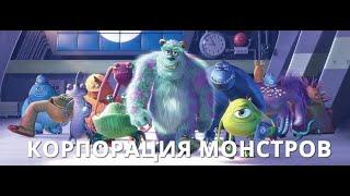 ИНТЕРЕСНЫЕ ФАКТЫ О МУЛЬТИКЕ «КОРПОРАЦИЯ МОНСТРОВ»