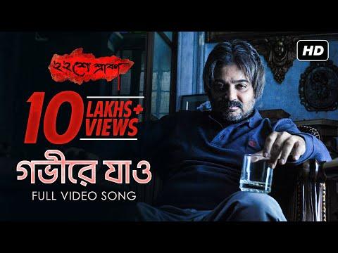 Gobhire Jao | Baishey Srabon | Rupankar Hit Song | Prosenjit | Parambrata | Abir | Raima | SVF