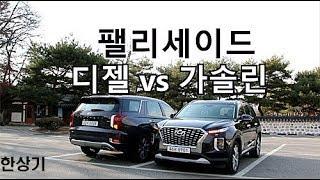 [비교시승기]팰리세이드 디젤 2.2 vs 가솔린 3.8 & 7인승 vs 8인승(Palisade 3.8 vs 2.2 HTRAC) - 2019.01.10