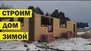 видео Как построить коттедж из кирпича