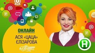 Онлайн-конференция с Асей Елизаровой (Цаца) - Від пацанки до панянки