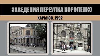 Магазины и заведения переулка Короленко, 1992