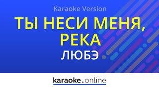 Ты неси меня, река - Любэ (Karaoke version)