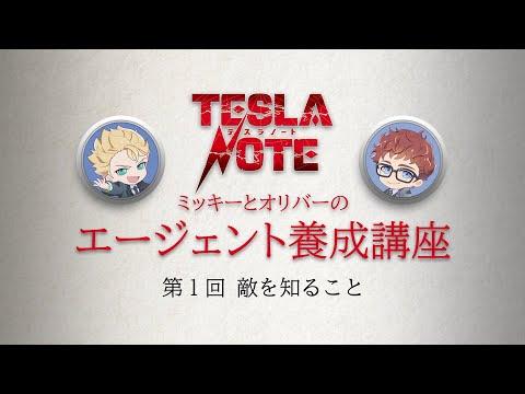 TVアニメ「テスラノート」/「ミッキーとオリバーのエージェント養成講座」第1回