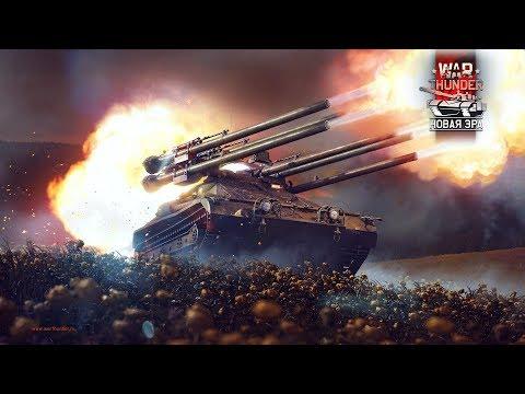 Партизанская война! Самые коварные танки рандома | War Thunder