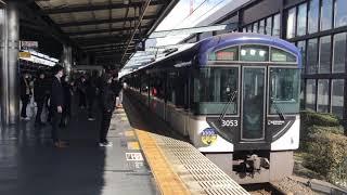 京阪電車3000系プレミアムカー 楠葉駅入線〜発車