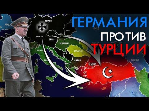 Почему Германия НЕ напала на Турцию во Второй Мировой ?