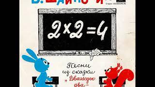 Песни из сказки Дважды два — четыре. Владимир Шаинский. С-0004595. 1974