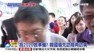 韓國瑜3月訪陸4月訪美 先陸後美有盤算?│中視新聞 20190314