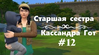 [The sims 4] Челлендж Cтаршая Cестра #12. Кассандра Гот. TS4 Big Sister Challenge - Easy Labs