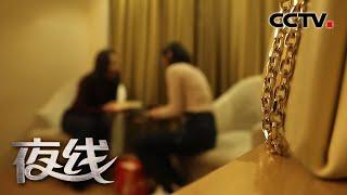 《夜线》 20200416 陌生女房客| CCTV社会与法