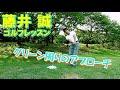 グリーン周りのアプローチ 【藤井誠ゴルフレッスン26】 ラウンド編