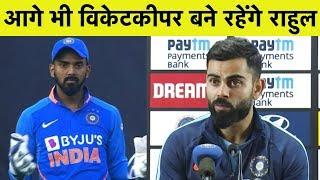 Virat Kohli का बड़ा बयान आगे भी विकेटकीपिंग करते रहेंगे KL Rahul | Ind vs Aus | Sports Tak