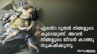 Yeshu nee ella muttum madangum naavum karthavennu maathram sthuthiyum sthothravum ennum sweekarippan yogyan aayon m...