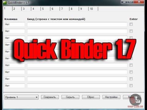 Программу для бинда клавиш в samp