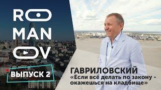 Бизнес в России: «Если всё делать по закону, окажешься на кладбище»