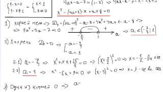 №9 Логарифмическое уравнение с параметром