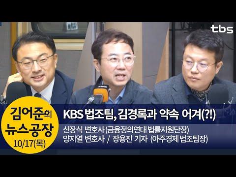 유시민 '알릴레오' VS KBS 논쟁 (양지열,장용진,신장식)│김어준의 뉴스공장