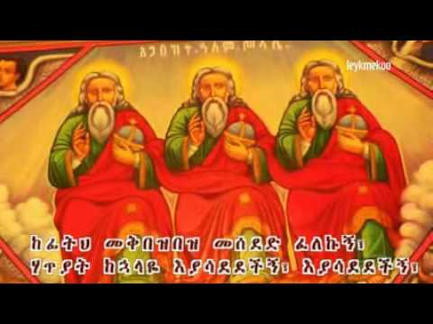 Liqe Mezemran Yilma Hailu   Maregn With Lyrics