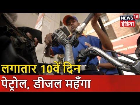 लगातार 10वें दिन पेट्रोल, डीजल महँगा | Petrol, Diesel Prices Soar | News18 India