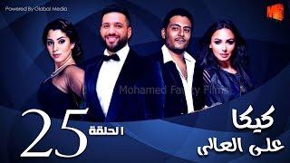 مسلسل كيكا علي العالي l بطولة حسن الرداد و أيتن عامر l الحلقة 25