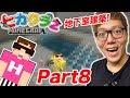【ヒカクラ2】Part8