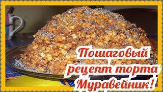 Муравейник из печенья без выпечки со сгущенкой!