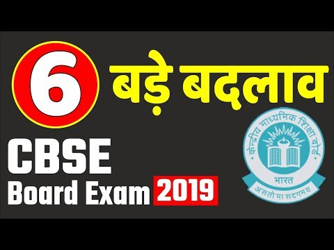 CBSE Board Exam 2019, 6 बड़े बदलाव , 6 Big Changes in CBSE Board Exam for Class 12 and 10,