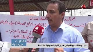 تغطيات عدن |  وقفة احتجاجية لمجلس تنسيق اللجان النقابية بشركة النفط