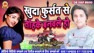 भोजपुरी का हिट सोंग | खुदा फुर्सत से तोहके बनावले हो || Khuda fursat se tohke banwle ho Bmp Rana