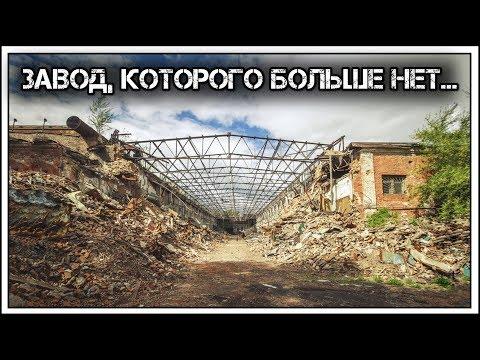 ✔️Заброшенная🚷территория бывшего Красноярского