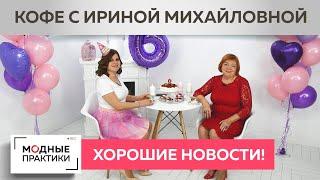 Делимся хорошими новостями и пьем кофе В гостях Ольга Паукште и канал Модные практики Мама