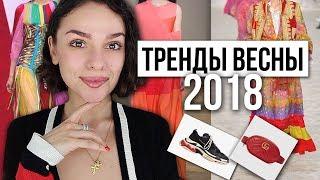 МОДНЫЕ ТРЕНДЫ ВЕСНЫ 2018!
