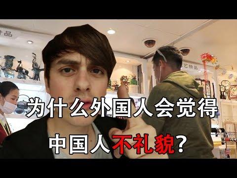 为什么外国人会觉得中国人不礼貌?