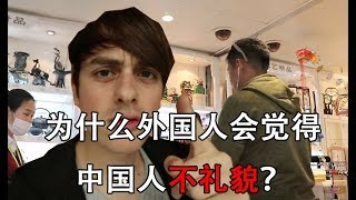 Why foreigners think Chinese are impolite.