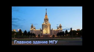 Смотреть видео Москва. Куда сходить в городе Москве онлайн