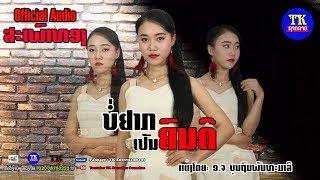 ບໍໍ່ຢາກເປັນຄົນດີ ສະເພົາທອງ, บ็อยากเป็นคนดี, Bor yak pen khon dee Lao song TK