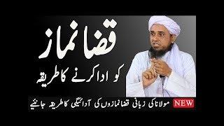 Qaza e umri (Qaza Namaz Parhne Ka Tarika) Sunni Hadith By