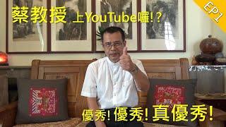 蔡教授講優秀 EP1 千呼萬喚始來,蔡教授的YouTube頻道與大家結緣變得更優秀!
