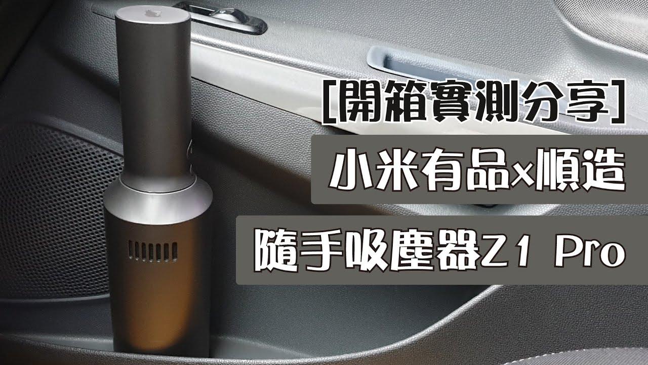 小米有品x順造隨手吸塵器Z1 Pro[開箱實測分享]