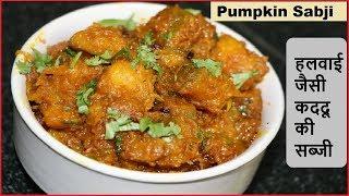 हलवाई जैसी कददू की सब्जी बनाने का तरीका   Pumpkin Sabji   Kaddu Ki Khatti meethi Sabji